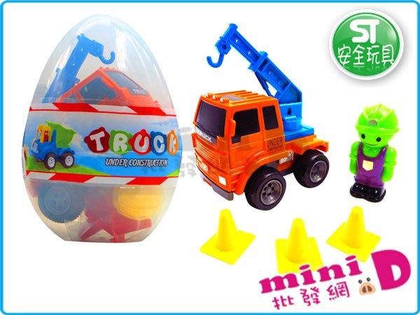 蛋型(組合)工程車 玩具車 回力 工程車 組合 蛋型 兒童 禮物 玩具批發【miniD】 [7017139001]