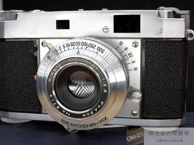 """Richo """"35"""" De Luxe 老當益壯的骨董相機"""