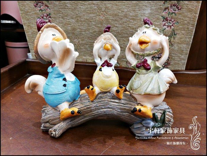 【現貨】三隻小雞勿聽勿言勿視擺飾 波麗娃娃 公仔 可愛童話鄉村風 送禮 店面民宿裝飾 ♖花蓮宇軒家飾家具♖