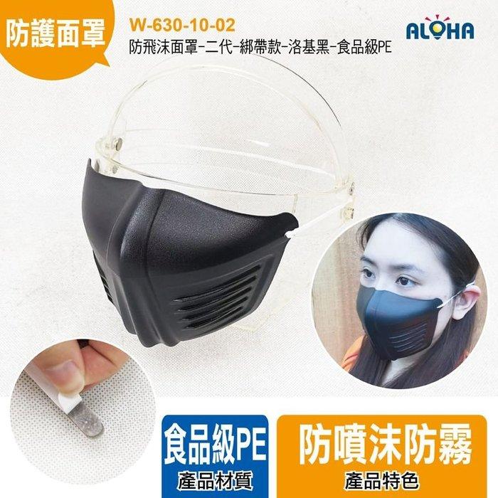 (可超取) 防疫專區 【W-630-10-02】防飛沫面罩-二代-綁帶款-洛基黑-食品級PE 防飛沫 防飛濺 衛生用品