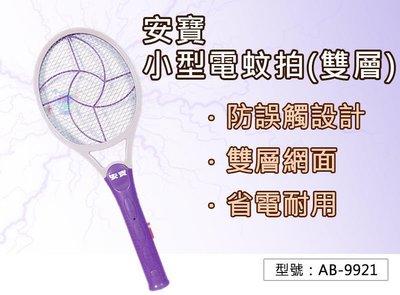 【滅蚊拍】安寶 電池式 小型電蚊拍 4000V 雙層防護網 捕蚊拍 捕蠅拍 滅蚊拍 捕蚊器 登革熱 AB-9921 台南市