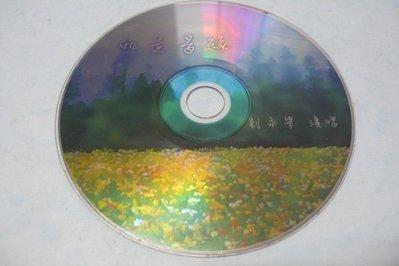 紫色小館78-------劉永學-如是音緣