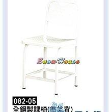 ╭☆雪之屋居家生活館☆╯R082-03 全鋼製課椅(微笑背)/哈利椅/安親班椅 大特價