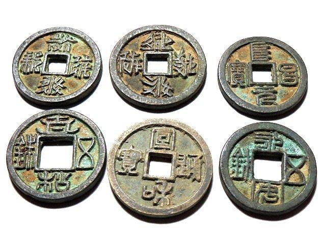 【 金王記拍寶網 】T2193 中國古代青銅貨幣 中國古幣古錢 6一枚 罕見稀少~