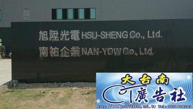 大台南 CT 創意設計廣告社-不銹鋼烤漆立體字