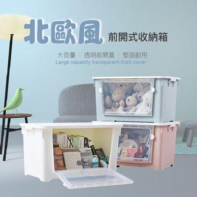 【鐵架王】北歐風前開式收納箱95L 同色系優惠六入組 收納 衣物收納 玩具收納 掀蓋整理箱 移動收納箱 可堆疊 免運費