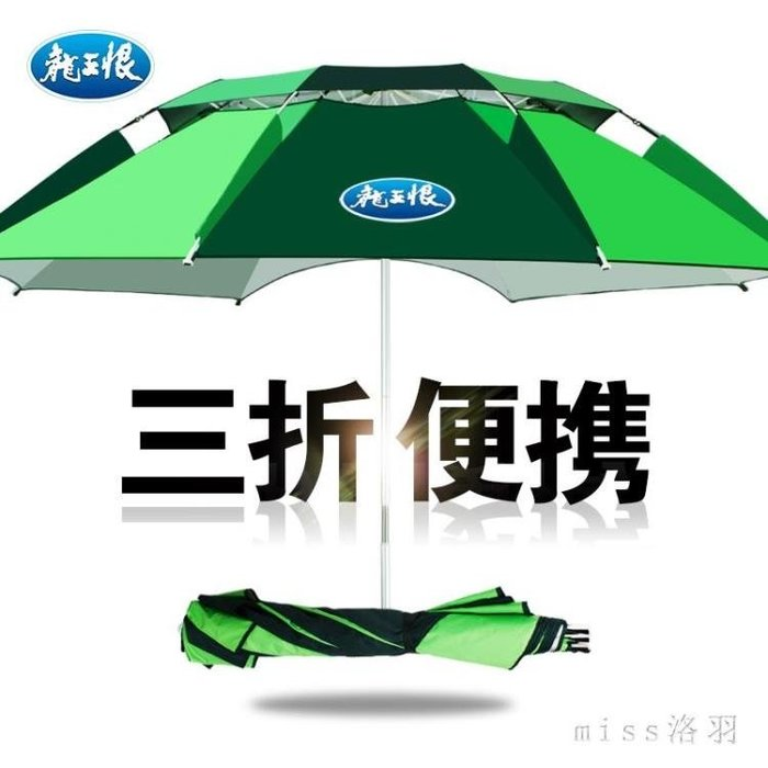 疊釣魚傘2.2萬向防雨折疊便攜釣傘遮陽短節垂釣傘魚傘 js7358