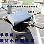台中【阿勇的店】台灣製造 山葉 Yamaha EC 05 Jog Fancy Vino E 50 龍頭罩機車套 防水防曬