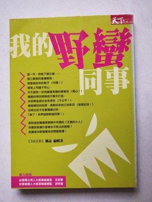 【當代二手書坊】天下雜誌~CHEERS編輯 ~我的野蠻同事~原價220元~二手價30元