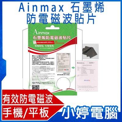 【小婷電腦*手機】免運全新 Ainmax 石墨烯防電磁波貼片 有效吸收電磁波達99.99% 手機/平板/3C產品