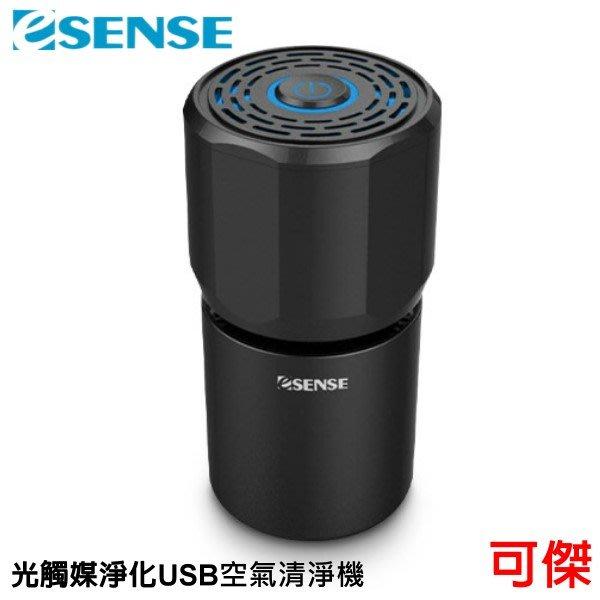 Esense 逸盛 光觸媒淨化USB空氣清淨機 11-CAL130BK 負離子 活性碳 光觸媒 車用 辦公室  公司貨