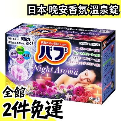 日本花王KAO【晚安香氛入浴錠 4種香味 12入組】花香系列 碳酸湯 入浴劑【水貨碼頭】