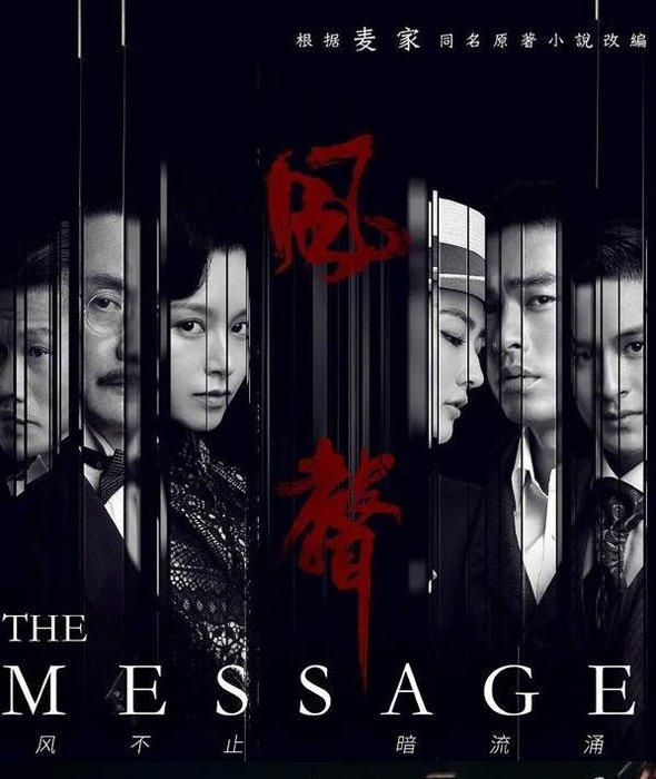 [陸劇代購]風聲(2020)(徐璐 文詠珊)(8片裝)(高清盒裝)已到貨