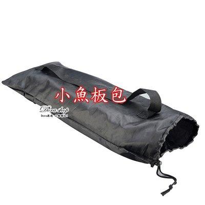 ☆DORA☆小魚板包 小魚板袋 小魚板背袋 香蕉板 交通板 GD penny 滑板 蛇板 活力板 直排輪  風火輪