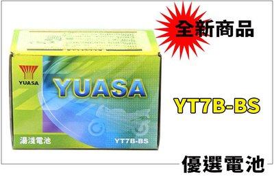 【優選電池】YUASA 湯淺 機車電池 YT7B-BS = GT7B-BS 7號薄型電池 新勁戰 GTR專用