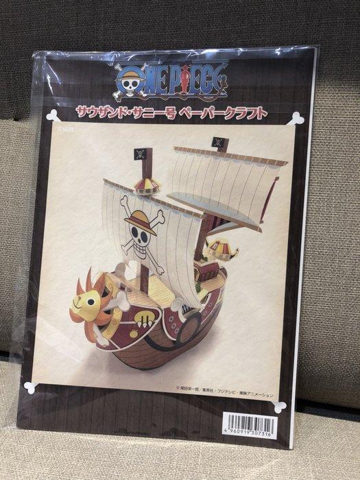 日本 富士電視台 限定版  海賊王 向陽號 紙模型  魯夫  海盜船  梅利號