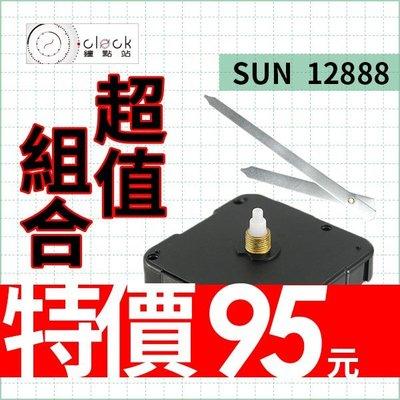 【鐘點站】太陽SUN 12888-D7 超值組合 - 跳秒機芯(螺紋高7mm) +T116075S 銀色指針 附SONY