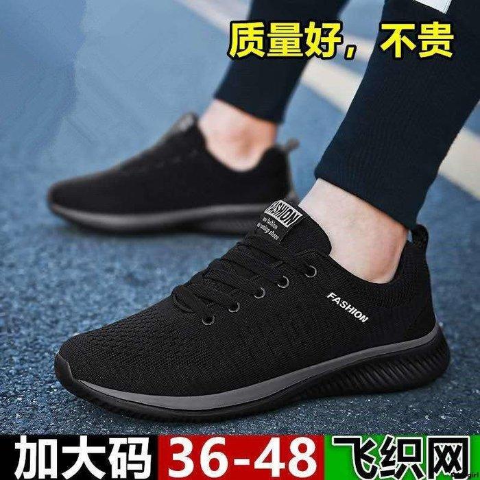 ✿Lu girl 夏季特大碼45跑步休閒運動鞋46透氣47加肥48加寬加大號全黑色男鞋JU19