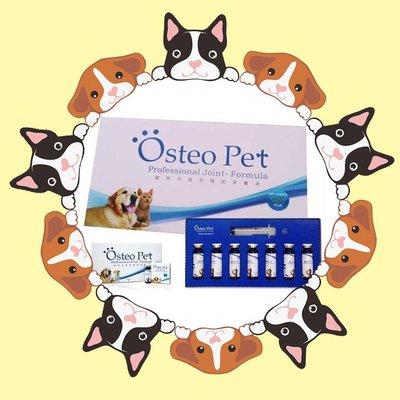 Osteo Pet歐斯沛 寵物 口服玻尿酸 關節保養液 20ml / 1盒7入裝 貓狗皆適用