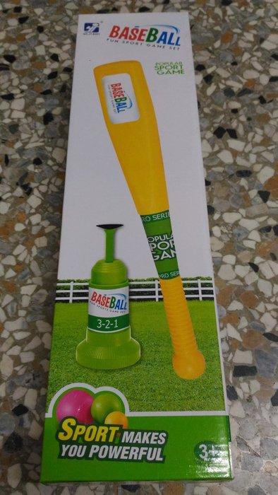 小羅玩具 ~彈跳棒球打擊組 棒球組 棒球遊戲組 棒擊球組 JT~B201