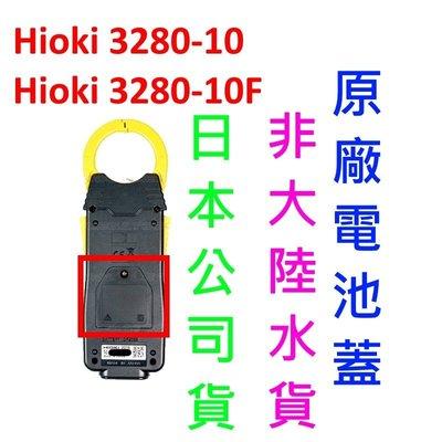 [全新] 維修料 Hioki 3280-10 (F) 電池蓋 / 客戶有折扣 / 3280-10F 電池蓋