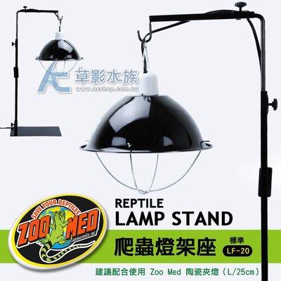 【AC草影】免運費!Zoo Med 爬蟲燈架座(標準型)LF-20【一座】