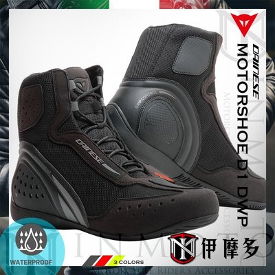 伊摩多※義大利DAiNESE 騎士防水休閒短車靴 MOTORSHOE D1 D-WP 防護 舒適1775205黑灰