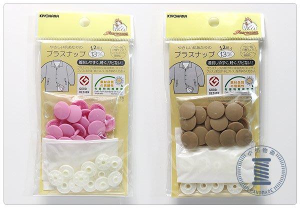 ✿小布物曲✿ 手作 日本 清原 KIYOHARA 塑膠壓釦13mm 12組入 9色