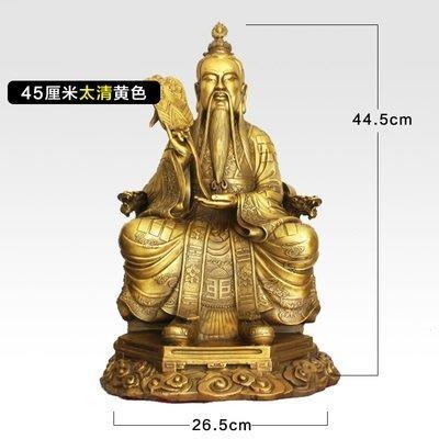 【凡了居】45厘米黃色道德天尊 純銅三清道祖神像擺件道教原始天尊太上老君人物銅像 雙福510