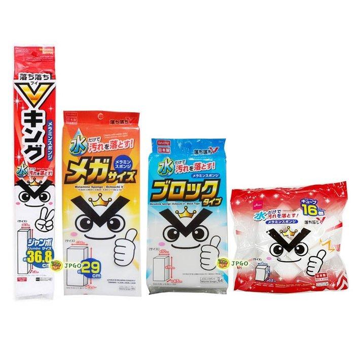 【JPGO】特價-日本進口 大創 科技海綿.神奇海綿