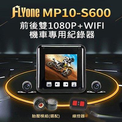 FLYone MP10-S600(送32G卡) 防水機車專用行車記錄器 前後雙1080P+WIFI(胎壓選配) MP09
