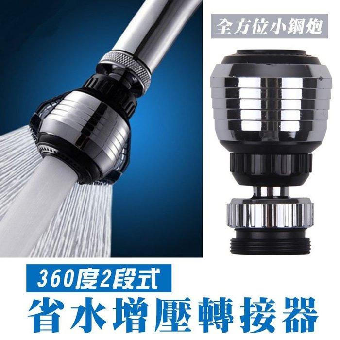 360度2段式省水增壓轉接器 全方位小鋼炮 增壓水龍頭轉接器 萬用轉接頭 水龍頭