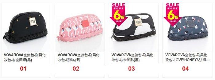 VOVAROVA 空氣包 旅行包 過夜包 盥洗包 化妝包 手拿包 手提包 托特包 收納包 太空包 8折免運費 先問才下標