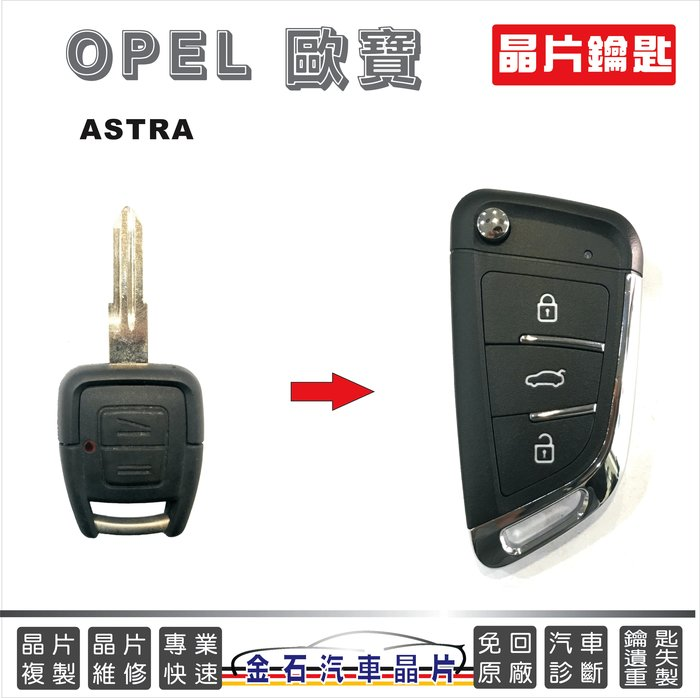 OPEL 歐寶 ASTRA 車鑰匙複製 拷貝 晶片鑰匙 遙控器 防盜 開鎖 汽車晶片 專業推薦