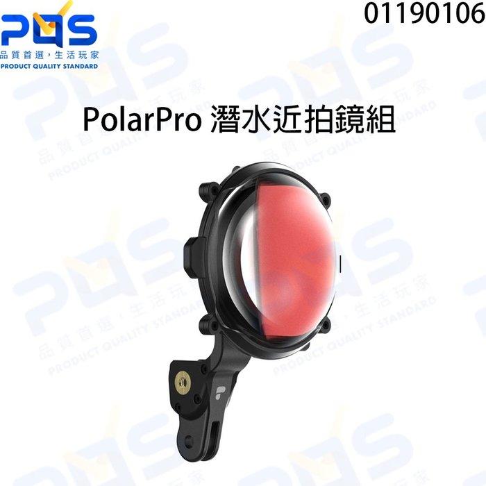 PolarPro Gopro 潛水近拍鏡組 Hero8 潛水周邊 濾鏡 台閔公司貨 台南PQS
