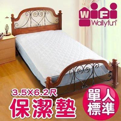 WallyFun 屋麗坊 單人床專用保潔墊(標準款)100%台灣製造