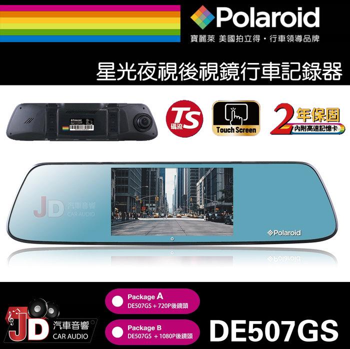 【JD汽車音響】寶麗萊 Polaroid DE507GS 星光夜視 後視鏡行車記錄器 1080P 單機、A、B方案 另洽