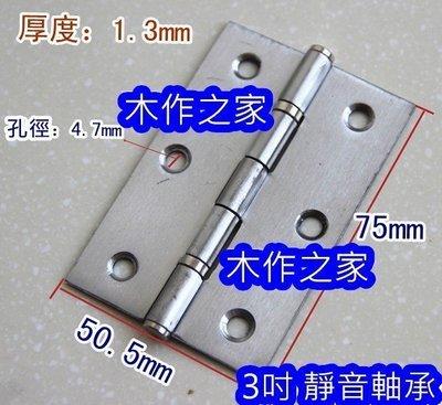 *3吋 不鏽鋼 靜音 軸承 合頁 絞鍊 鉸鍊 後鈕 丁雙 DIY 木工 置物櫃 衣櫃 鞋櫃 一對價格(二片)