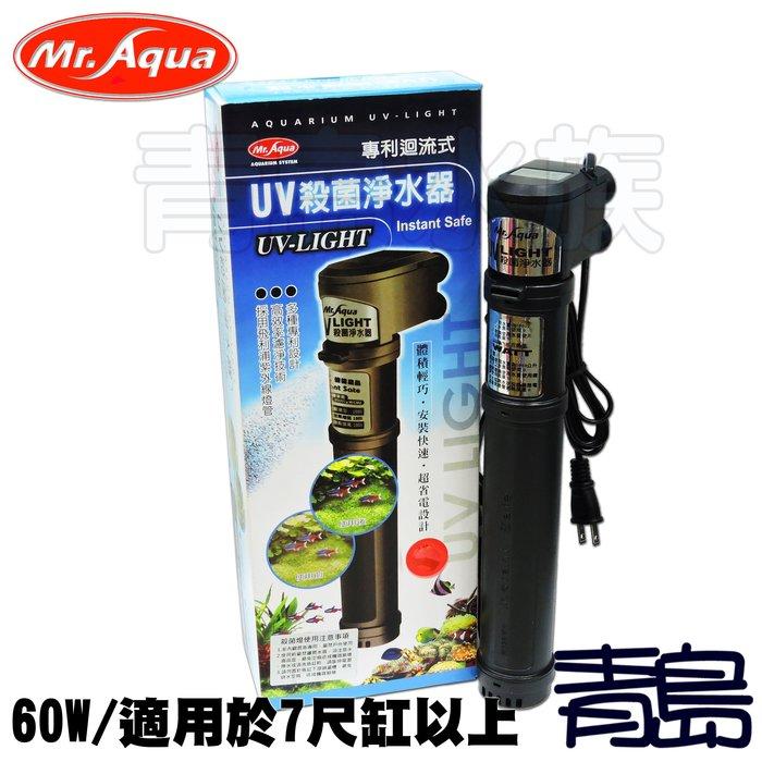 五1中0→Q青島水族D-91台灣Mr.Aqua水族先生-一代UV迴流式殺菌燈 殺菌淨水器 淨化水質 綠水救星==60W