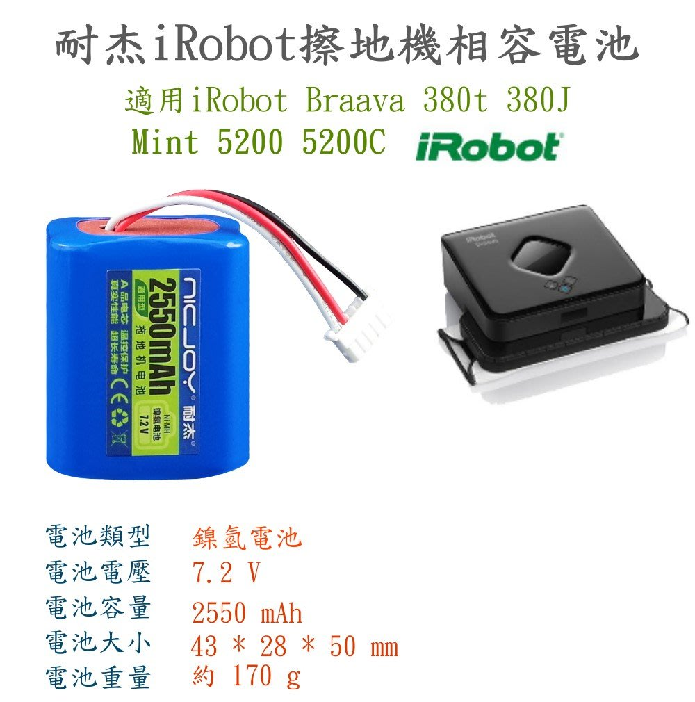 iRobot Braava 380t 380j Mint 5200 擦地機專用高容量副廠電池