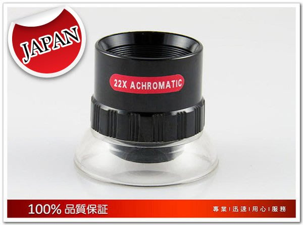 ◎。angel專業光學二館。◎公司貨 JAPAN 22X專業消色差杯式可調焦放大鏡 電子零件印刷