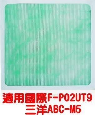 三入免運組合【怡悅HEPA濾網】適用三洋 ABC-M5 CAFT-M5 CAFTM5空氣清淨機