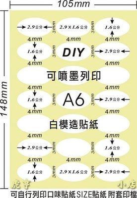 ☆虎亨☆【可列印 A6電腦標籤貼紙 白...