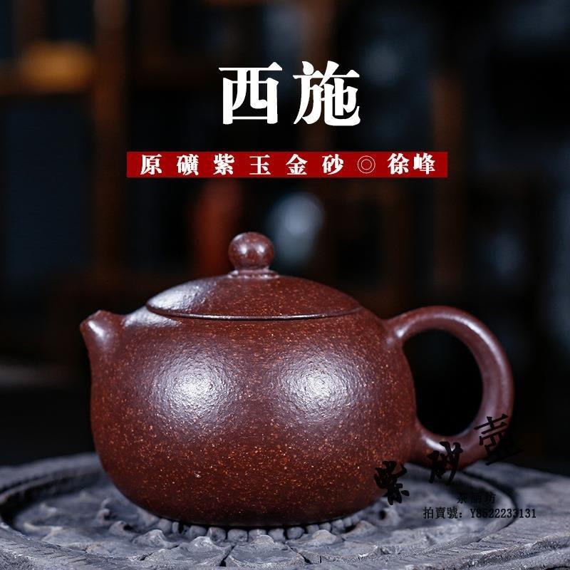 西施宜興紫砂壺紫玉金砂徐峰全手工名家茶壺茶具