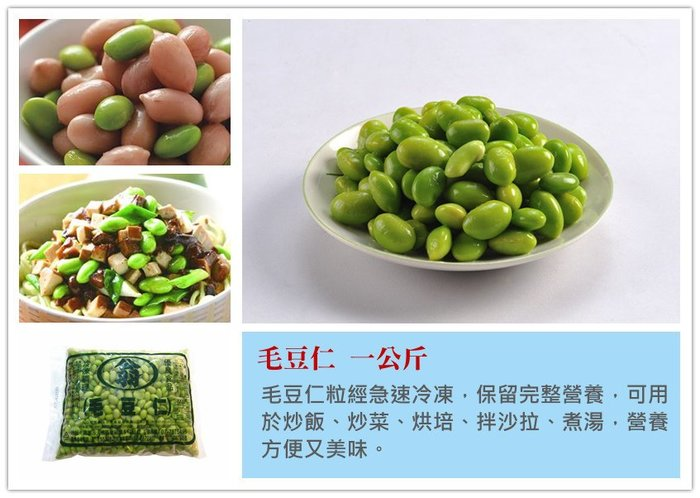 【冷凍 毛豆仁 一公斤】素食 拌飯 拌麵 沙拉 輕鬆變化多種料理『即鮮配』