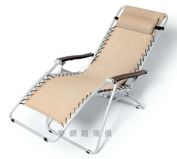 【龍來傢俱】*台灣 新專利 19R665-15體平衡無段式折合躺椅~全省都會區免運費