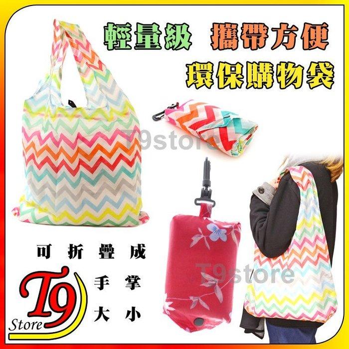 【T9store】日本進口 輕量級 攜帶方便 環保購物袋 可折疊成手掌大小 環保袋 購物袋