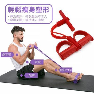 【瘦小腿 消除鮪魚肚】多功能NBR瑜珈 四管拉力腳蹬健身器 消除鮪魚肚 瘦手臂 小腿