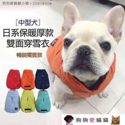 【狗狗愛貓貓小舖】〈中型犬〉日系保暖厚款《雙面穿》雪衣(3L.4L) _ 寵物衣服 狗衣服 狗服 狗狗衣服