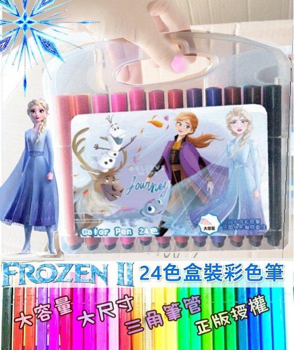【快樂童年精品】正版授權~ 迪士尼 Frozen 冰雪奇緣2 增量三角彩色筆 24色 (手提盒裝)